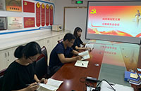 公司召开第一次支部委员会会议记录