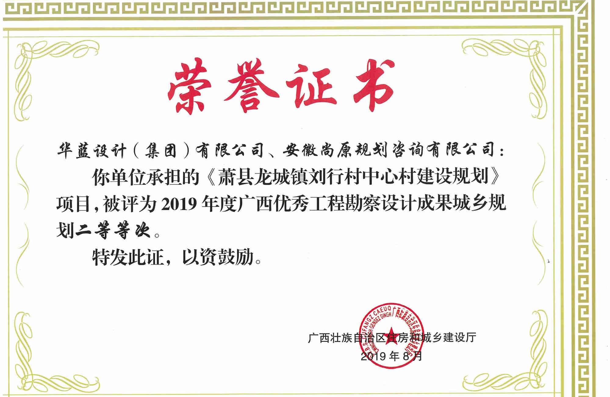 萧县龙城镇刘行村中心村建设规划项目工程勘察设计成果城乡规划二等奖获奖证书