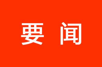 转载|《浙江省建设项目规划选址和用地预审论证报告编制技术指南(试行)》发布