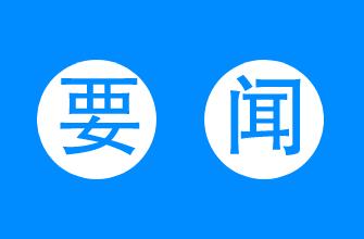 """转载 聚焦8项主要任务和8个重大工程!安徽""""十四五""""测绘地理信息规划印发"""